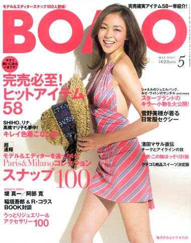 SHIHO (ファッションモデル)の画像 p1_23